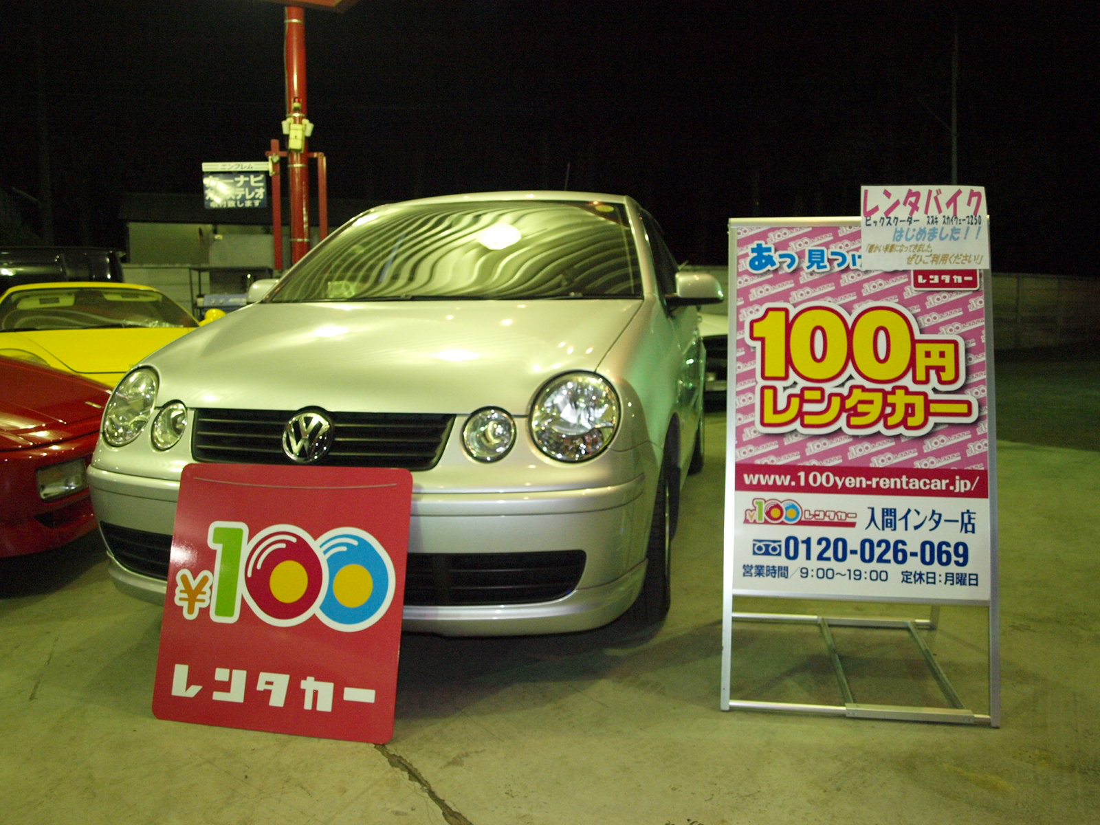 100円レンタカーイメージ